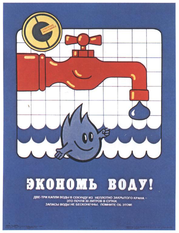 Искусство плаката вРоссии 1961–85 гг. (part. 3). Изображение № 14.