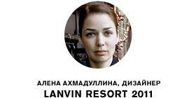 Коллекции Resort 2011 в комментариях. Изображение № 9.