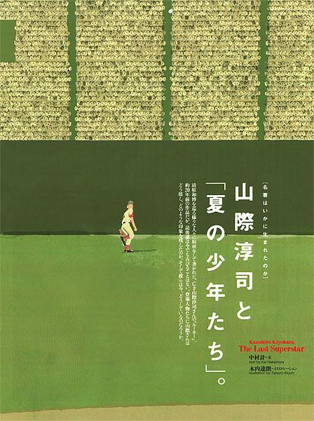 Татсуро Киючи. Изображение № 36.