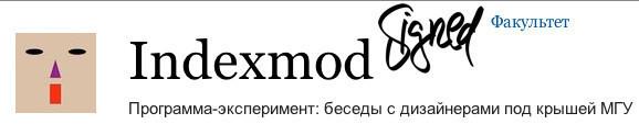 ИНДЕКСМОДПОД ЗНАКОМ ФАКУЛЬТЕТ. Изображение № 12.