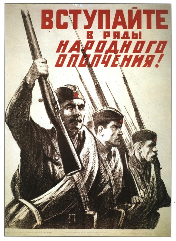 Искусство плаката вРоссии 1945–1953гг. Изображение № 4.