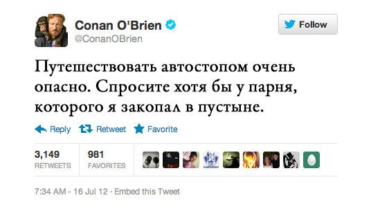 Конан О'Брайен, телеведущий и сценарист. Изображение № 19.