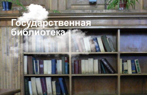Редизайн: Российская государственная библиотека. Изображение № 8.