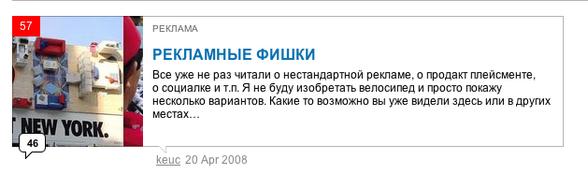 ТОПсамого-самого наLookatme за2008 год. Изображение № 1.