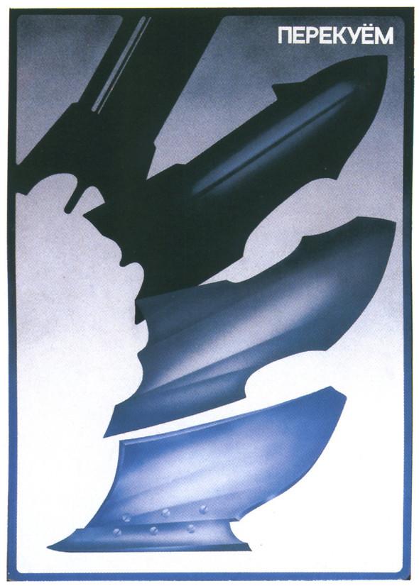 Искусство плаката вРоссии 1884–1991 (1985г, часть 2-ая). Изображение № 5.