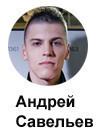 Offside: Андрей Савельев. Изображение № 4.