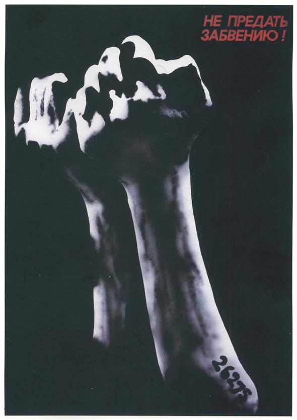 Искусство плаката вРоссии 1884–1991 (1985г, часть 6-ая). Изображение № 13.