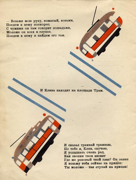 1925 Детская книжка Мандельштама силлюстр. Эндера. Изображение № 16.