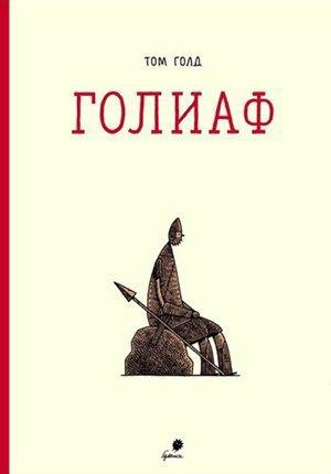 30 главных комиксов осени на русском. Изображение № 6.