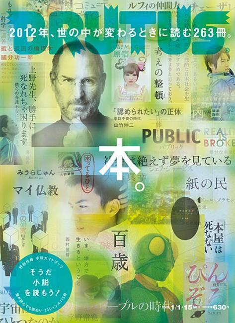 Самые красивые обложки журналов в 2011 году. Изображение № 8.