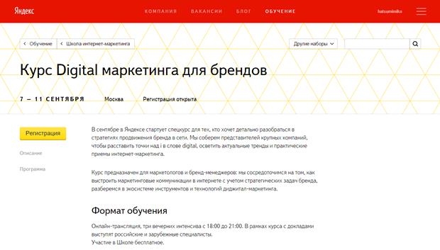 «Яндекс» начнёт курсы по веб-разработке и маркетингу. Изображение № 1.