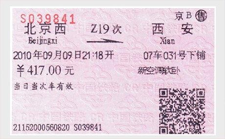 Исправляем некрасивый и нечитаемый билет РЖД. Изображение № 6.