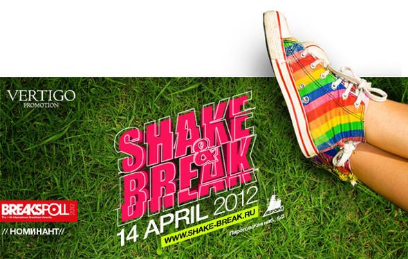 Дарю три пригласительных на крупнейший брейкс-фестиваль Shake&Break. Изображение № 1.