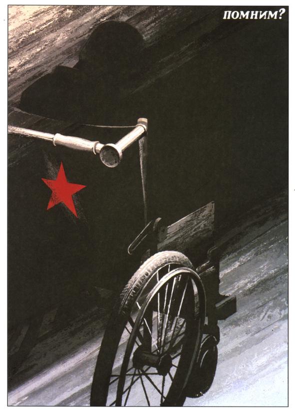 Искусство плаката вРоссии 1884–1991 (1991г, часть 4-я). Изображение № 10.