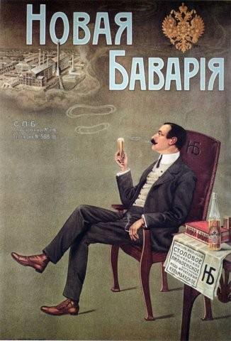 Дореволюционная реклама. Изображение № 34.