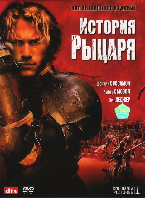 Фильмы Heath Ledger!. Изображение № 9.