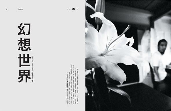 Хулиган. Tokyo Issue. Изображение № 6.