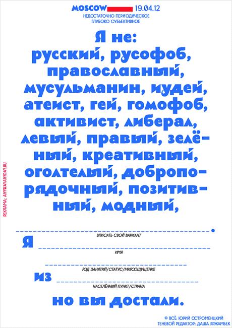 Юрий Остроменцкий о том, как интернет влияет на дизайн печатных изданий. Изображение № 18.