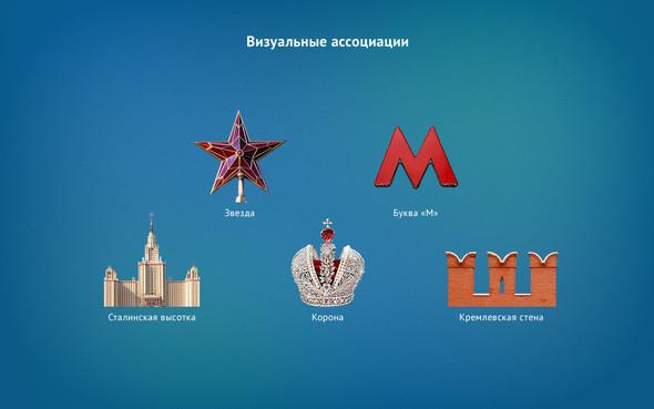 Концепт логотипа Москвы. Изображение № 4.