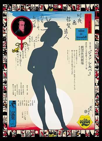 Блистательный японский график 70-х Tadanori Yokoo. Изображение № 17.