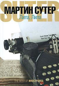 Приятное чтение. Мартин Сутер. Изображение № 1.