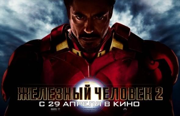 Премьера недели: «Железный Человек 2». Изображение № 1.
