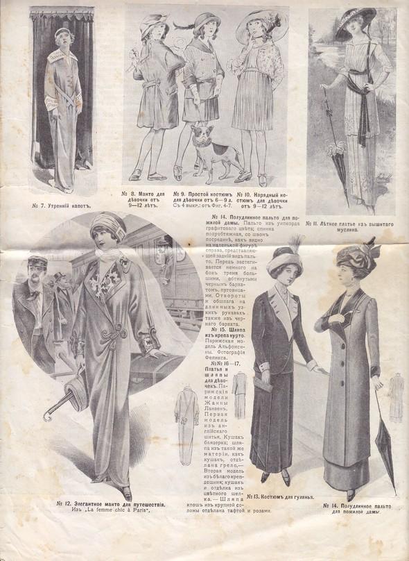 Парижские моды 1913-1916 гг. Изображение № 55.