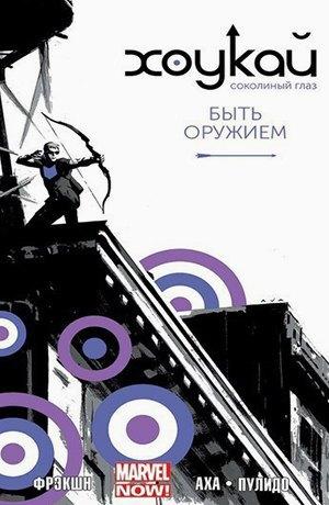 29 главных комиксов лета на русском языке . Изображение № 4.