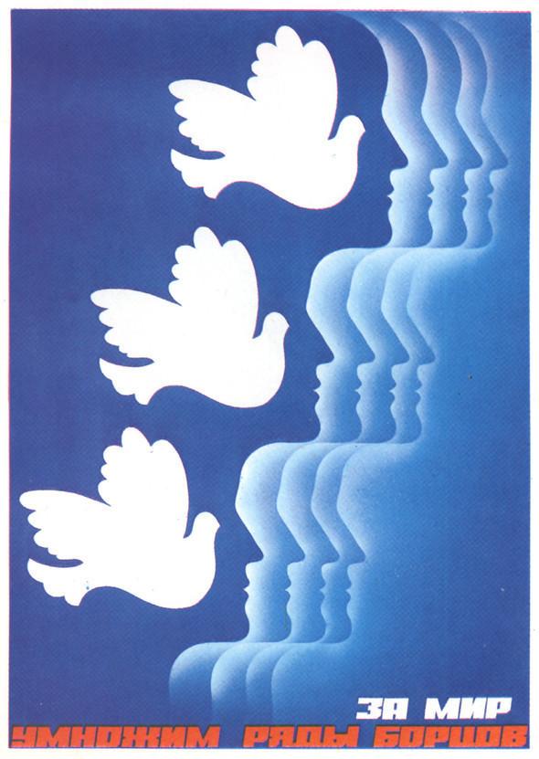 Искусство плаката вРоссии 1884–1991 (1985г, часть 5-ая). Изображение № 44.