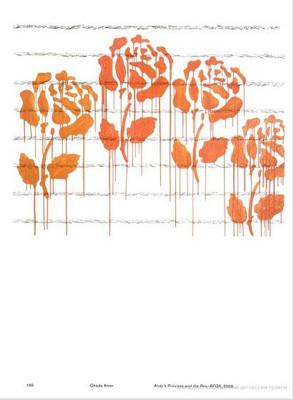 7 альбомов о современном искусстве Ближнего Востока. Изображение № 76.