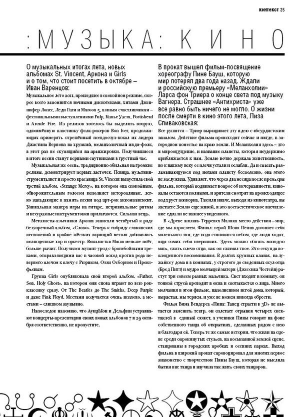 РЕПЛИКА. Газета о театре и других искусствах. Изображение № 25.