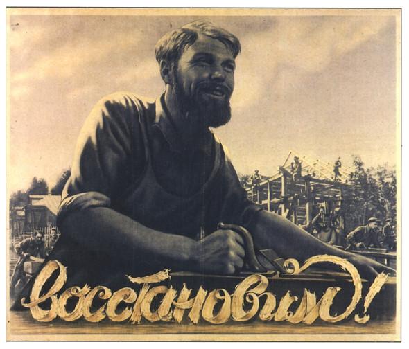 Искусство плаката вРоссии 1945–1953гг. Изображение № 24.