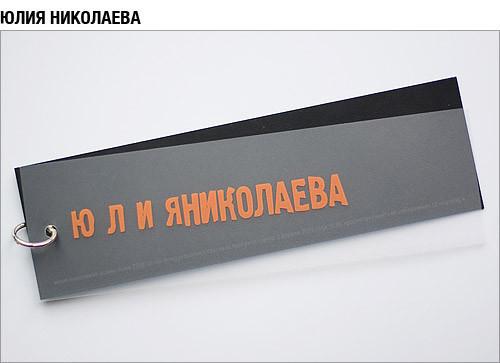Выприглашены по-русски!. Изображение № 30.