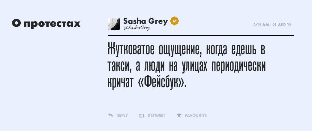 Саша Грей, девушка  многих талантов. Изображение № 19.