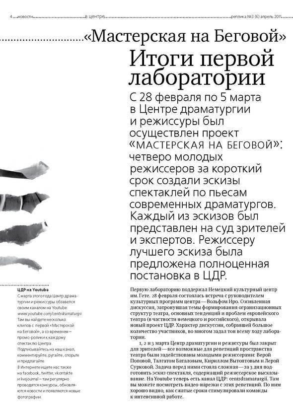 Изображение 3. Реплика. Газета о современном театре и других искусствах... Изображение № 3.
