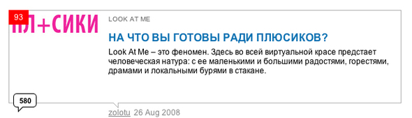 ТОПсамого-самого наLookatme за2008 год. Изображение № 21.