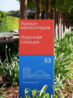 Создатели брендинга ВДНХ о том, как использовать советское прошлое. Изображение № 21.
