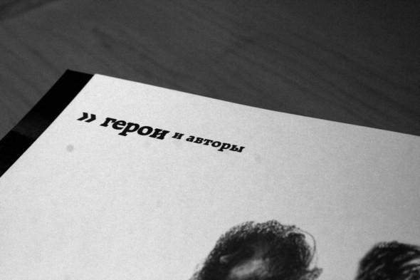 """""""Мой личный Ижевск"""" subкультурный альманах для своих. Изображение № 3."""
