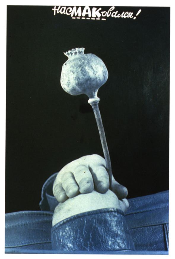 Искусство плаката вРоссии 1884–1991 (1991г, часть 5-я). Изображение № 12.