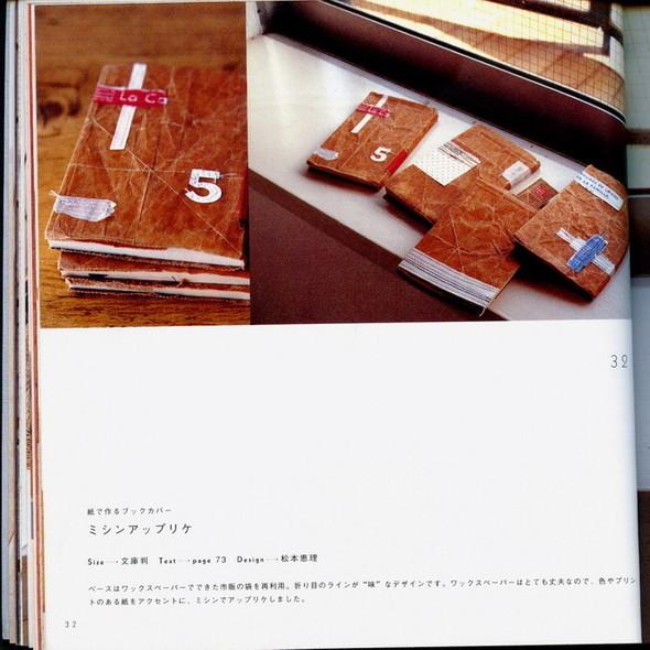 Книга для книг. Изображение № 33.