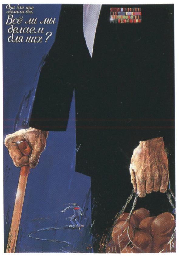 Искусство плаката вРоссии 1884–1991 (1991г, часть 9-ая). Изображение № 18.