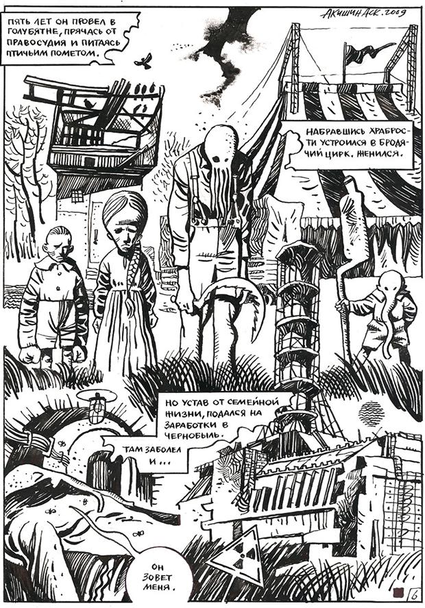 Автор комикса Undertow о любимых русских художниках. Изображение № 7.