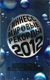 АСТ! Гиннесс. Мировые рекорды 2012. Изображение № 1.