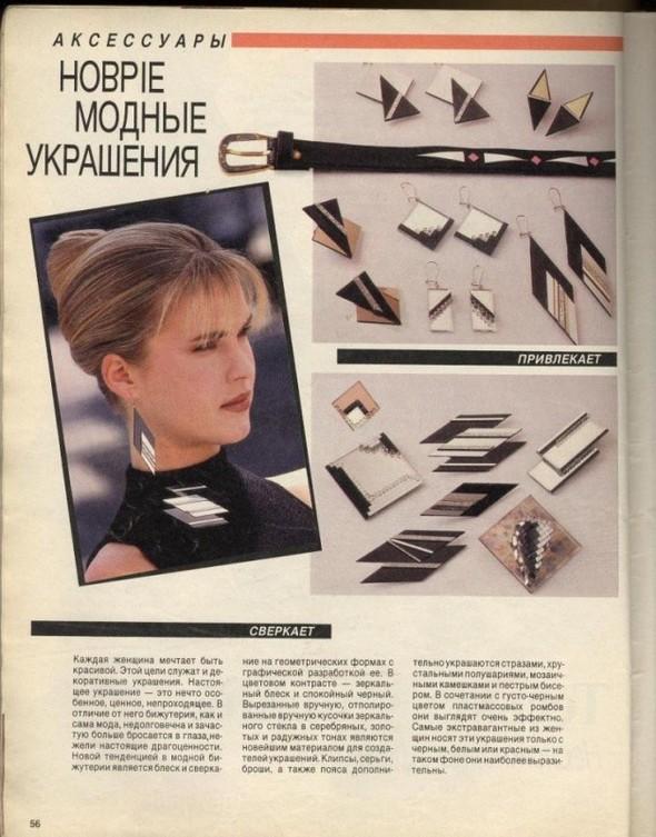Советская мода: комбинаторность, футуризм и фирма. Изображение № 16.
