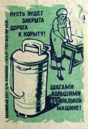Спички СССР. Изображение № 20.