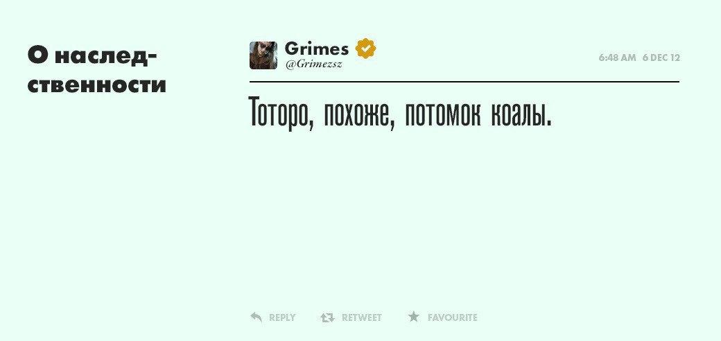 Grimes, самопровозглашенная суперзвезда. Изображение № 3.