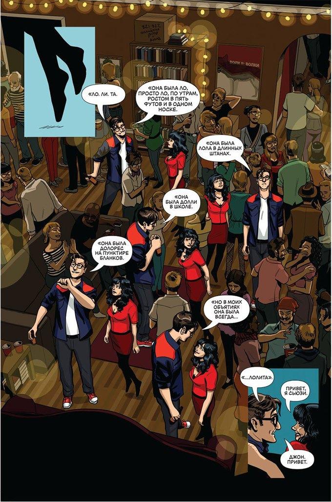«Комильфо» выпустит комикс Sex Criminals на русском. Изображение № 6.