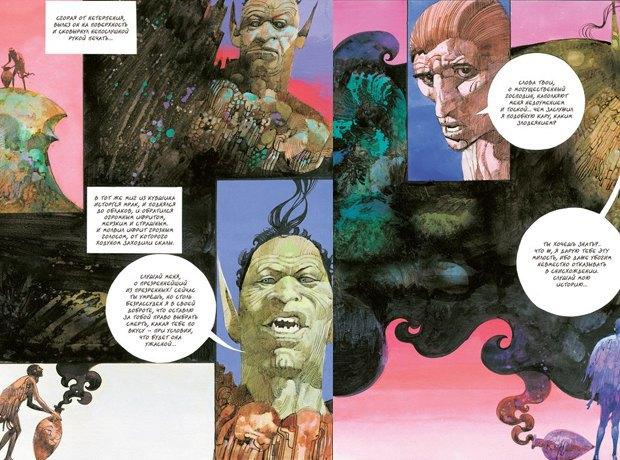 26 главных комиксов весны на русском языке. Изображение № 27.