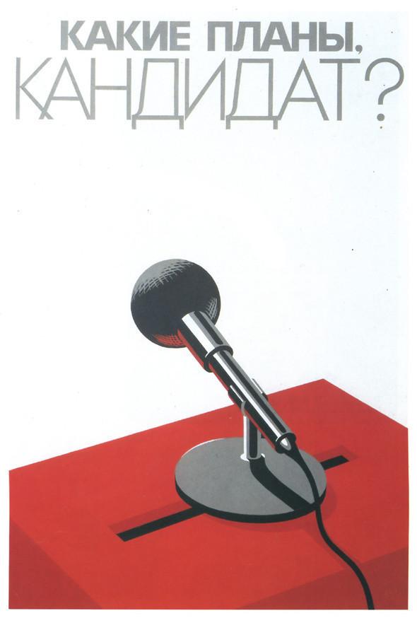 Искусство плаката вРоссии 1961–85 гг. (part. 3). Изображение № 26.