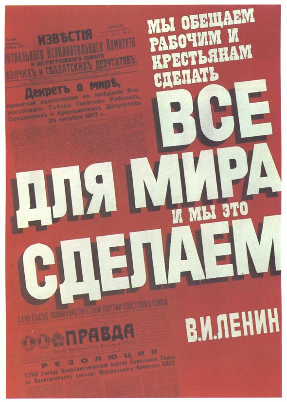 Искусство плаката вРоссии 1884–1991. Изображение № 12.